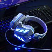 耳機 Cosonic CD-618電競游戲耳機頭戴式筆記本臺式電腦耳麥帶麥高音質【快速出貨八折搶購】