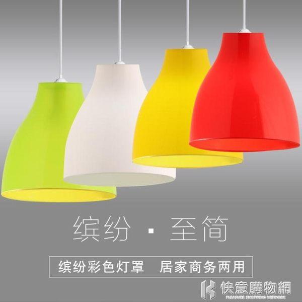 燈罩簡約現代個性單個彩色壓克力吊燈超市臥室吧台辦公室服裝店燈 NMS快意購物網