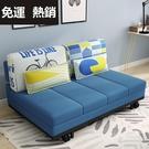 沙發床 客廳單雙人小戶型可折疊網紅款現代簡約書房多功能坐臥兩用【快速出貨】