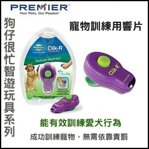 *WANG*美國Premier 普立爾Clik-R 《寵物訓練用響片》附訓練指南,能有效訓練愛犬行為