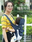 新生兒嬰兒背帶透氣網多功能四季通用寶寶背袋前抱式小孩抱帶  【快速出貨】