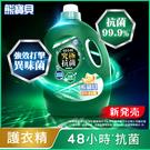 【熊寶貝】柔軟護衣精茶樹抗菌3.0L