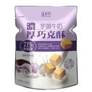 盛香珍濃厚芋頭牛奶巧克酥135g【愛買】