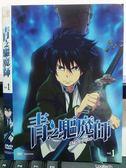挖寶二手片-X21-102-正版DVD*動畫【青之驅魔師(1)/TV版】-日語發音