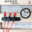 【倍思Baseus 豌豆磁吸線夾】豌豆莢線夾傳輸充電線耳機線音源線線材收納固定夾固定器整線器