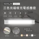 HANLIN-LED633 三色調光磁吸充電感應燈 強強滾