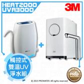 《3M強檔組合》觸控式雙溫UV淨水組 3M UVA3000+HEAT2000~櫥下型 飲水機 加熱器 UV 紫外線殺菌