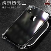 蘋果 Apple iPhone X XS max XR 高透四角防摔 手機殼 保護殼 透明 加高防摔 透氣 防撞 防摔 保護套
