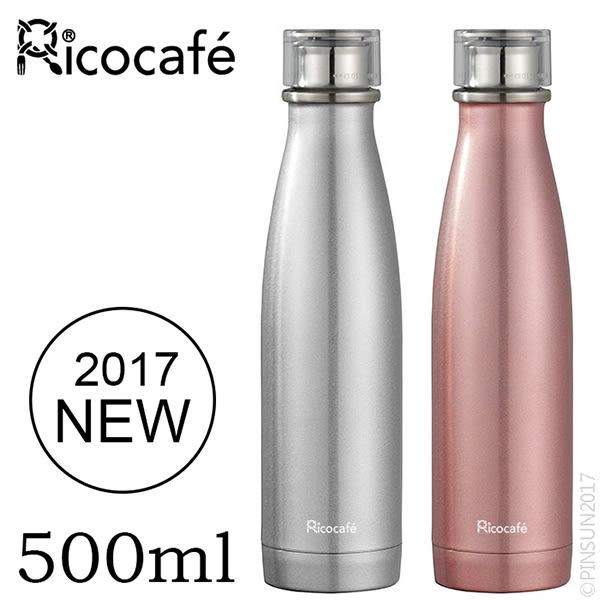 RICO瑞可 304不鏽鋼保溫瓶 500ml 單支 (類似星巴克 保溫杯 尾牙獎品禮品 推薦)