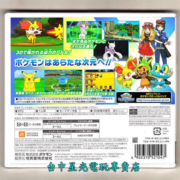【N3DS原版片 可刷卡】☆ 神奇寶貝X ☆純日版全新品【特價優惠】台中星光電玩