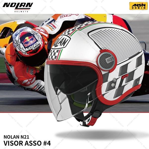 [安信騎士] 義大利 Nolan N21 VISOR 彩繪 ASSO #4 半罩 安全帽 內墨片 復古 哈雷 VESPA