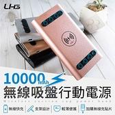 《貼附手機!自帶手機架》 無線吸盤行動電源 無線行動充 無線充電寶 無線充 行動充 御皇居