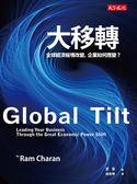 (二手書)大移轉:全球經濟板塊改變,企業如何應變?