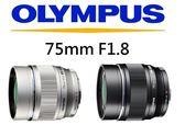 名揚數位 Olympus M.ZUIKO DIGITAL ED 75mm F1.8 元佑公司貨 (分12.24期)