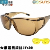 【海夫】向日葵眼鏡 護目鏡 UV400 防護 運動(623420)茶色