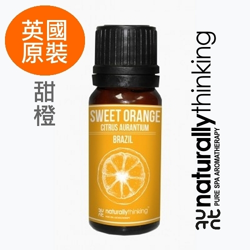 NT 甜橙純精油 10ml。Orange Sweet。英國原裝 Naturally Thinking