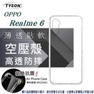 【愛瘋潮】歐珀 OPPO Realme 6 高透空壓殼 防摔殼 氣墊殼 軟殼 手機殼