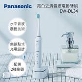 領卷再折200 結帳現折 Panasonic 國際牌 EW-DL34 亮白去漬音波電動牙刷 配備兩種刷頭 台灣原廠保固