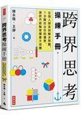 跨界思考操練手冊:從個人探索到解決問題,7步驟找出你的優勢,讓跨界經驗發揮最大效