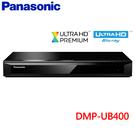 Panasonic國際 DMP-UB400 真4K HDR 智慧聯網藍光播放機