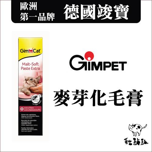 :貓點點寵舖: 德國GIMPET〔竣寶麥芽化毛膏,加強版,100g〕290元