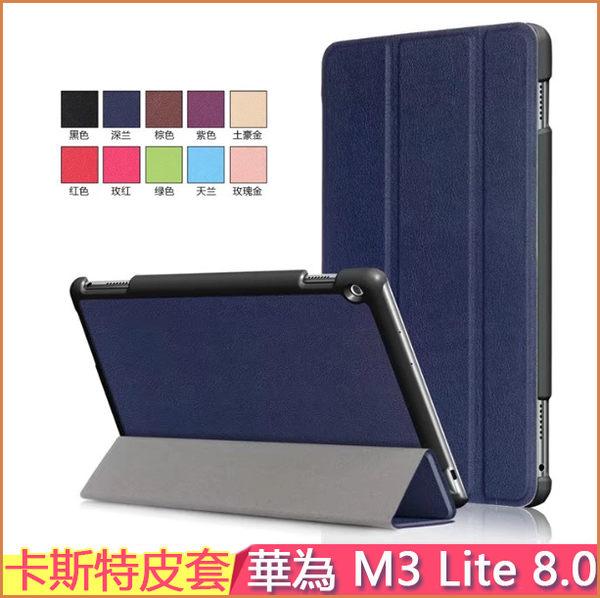 華為 HUAWEI Media Pad M3 Lite 8.0 平板皮套 卡斯特紋 超薄三折 M3 lite 8吋 保護套 支架 吸附 平板皮套