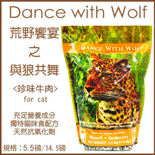 『寵喵樂旗艦店』澳洲Dance With Wolf荒野饗宴與狼共舞 天然貓糧 珍味牛肉5.5磅