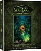 魔獸世界編年史:卷二