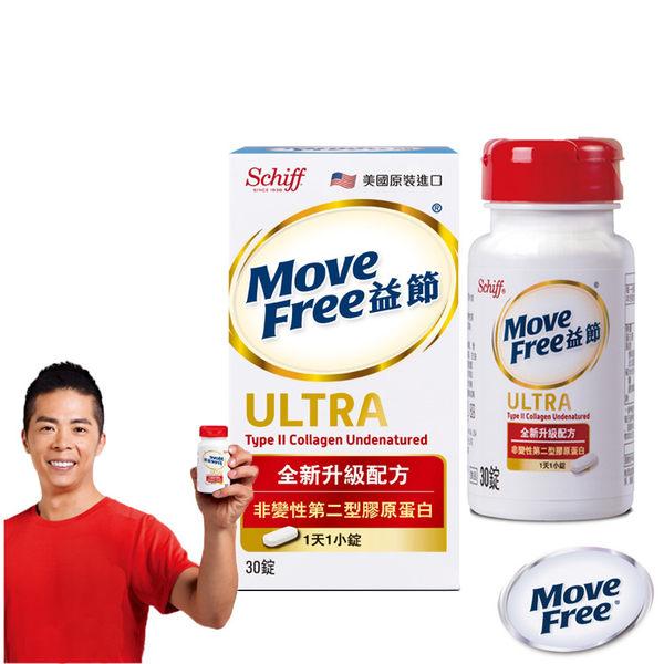 益節Move Free Ultra 加強型迷你錠 (30錠/瓶)