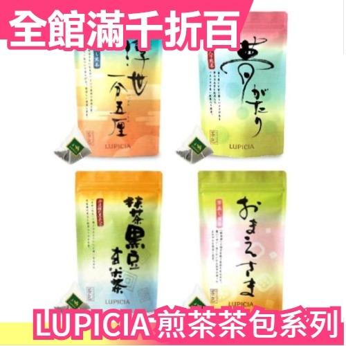 日本 LUPICIA 煎茶茶包系列 深蒸綠茶 抹茶 黑豆玄米茶 25入下午茶【小福部屋】