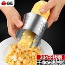 304不銹鋼刨玉米器家用創意小工具廚房神器撥玉米刨粒剝離脫粒機 99免運