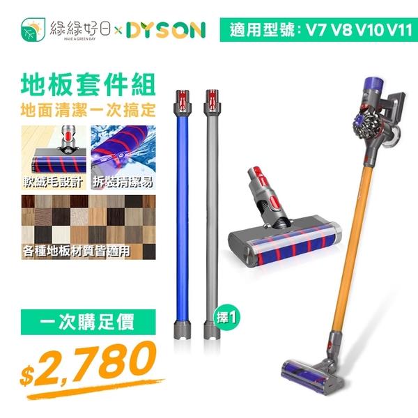 綠綠好日【地板清潔組】 Dyson 軟絨毛 電動地板地毯刷 延長鋁管 適 V7 V8 V10 V11 吸塵器配件