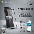 Sony Xperia 10 III (XQ-BT52)《日本材料9H鋼化滿版玻璃貼玻璃膜》亮面螢幕玻璃保護貼玻璃保護膜鋼膜