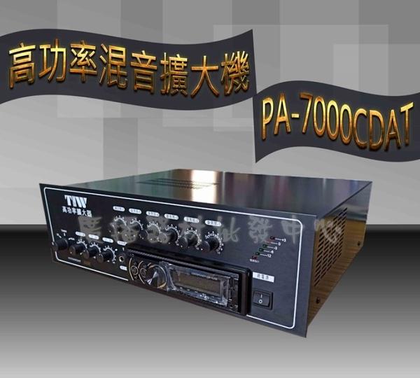 廣播主機 全功能廣播主機120W PA-7000 CD+收音機+USB MP3擴大機 廣播喇叭(定製品)