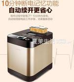 麵包機 家用全自動和面多功能撒果料酸奶220V·夏茉生活YTL