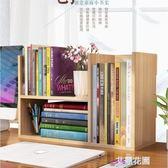 學生用書架簡易桌上兒童桌面小書架置物架辦公室收納架省空間書櫃QM『艾麗花園』