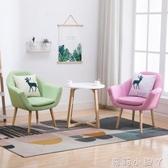 陽台椅子北歐現代簡約迷你雙人懶人沙發小戶型臥室單人可愛女孩 NMS蘿莉小腳丫