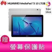分期0利率 HUAWEI 華為 MediaPad T3 10 2G/16G LTE版 9.6吋 平板電腦 贈『螢幕保護貼*1』