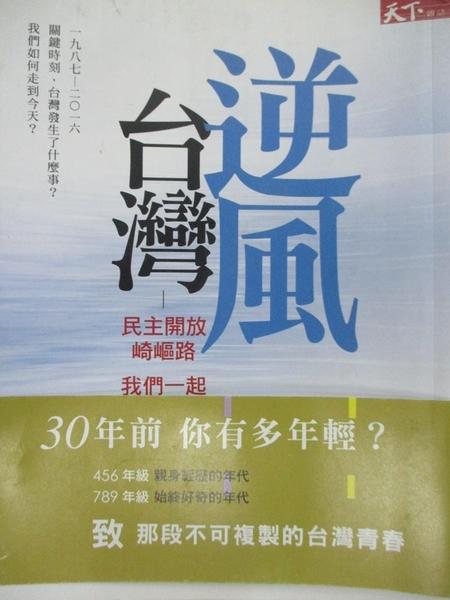 【書寶二手書T1/社會_JAB】逆風台灣:民主開放崎嶇路 我們一起走過_周慧菁