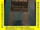 二手書博民逛書店罕見簡明當代英語語音Y415505 朱鑫茂 外語教學與研究出版社 出版2003
