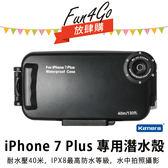 放肆購 Kamera Apple iPhone 7 Plus 5.5吋 潛水殼 防水殼 耐水深40米 硬式 防水保護殼 手機 保護套 游泳 i7+