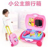 *幼之圓*最新款~匯樂(HuiLe)小公主旅行箱~兒童拉桿式行李箱化妝玩具~超實用的家家酒玩具
