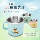 台灣製 三色可選 150cc兒童無毒單耳不鏽鋼喝水杯/成長水杯/練習杯 易晉