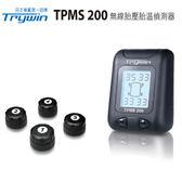Trywin TPMS 200無線胎壓胎溫偵測器(出清不含CR1632水銀電池)