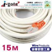 i-gota CAT6A超高速網路多彩線頭傳輸線 15m