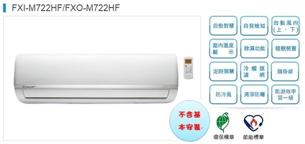 1級汰舊退稅5000【良峰空調】7.2KW 11-13坪變頻冷暖空調《FXI/FXO-M722HF》外主機板7年壓縮機10年保固