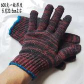勞保手套耐磨工作棉紗防護手套