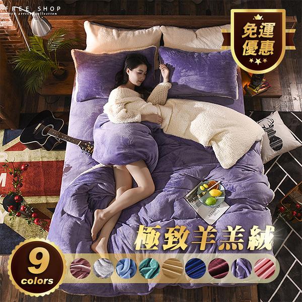 [現貨] 極致保暖羊羔絨配法蘭絨純色床包組 雙面高級質感柔軟舒適珊瑚絨水晶絨床單【QZZZ7219】