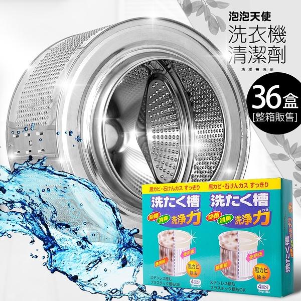 泡泡天使洗衣機槽清潔劑 36盒 (150g*144包)【003010-01】