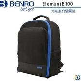 【聖影數位】BENRO 百諾 Element B100 元素系列雙肩包 黑